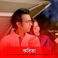 kobita-lyrics,kobita-by-bappa-mazumder-lyrics,kobita-by-bappa-mazumder-mp3-song