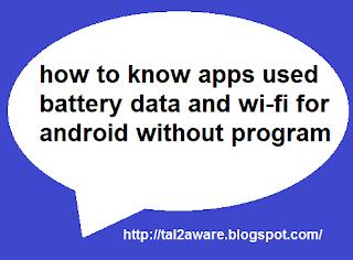 كيفية معرفة التطبيقات التي تستهلك البطارية-الانترنت للاندرويد-apps used battery data and wifi