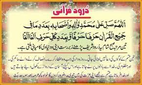 benefits of durood-e-qurani in urdu