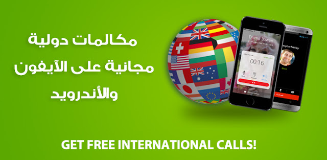 تطبيق رائع للمكالمات الدولية و الوطنية بالمجان