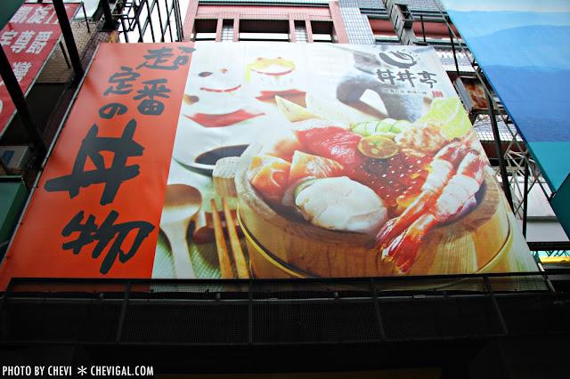 IMG 0053 - 丼丼亭,丼飯咖哩飯生魚片與沙拉。午間限定套餐更便宜喔(已歇業)