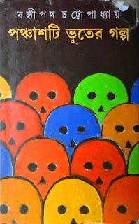 50ti Bhuter Golpo by Sasthipada Chattopadhyay - Bangla Horror Books PDF