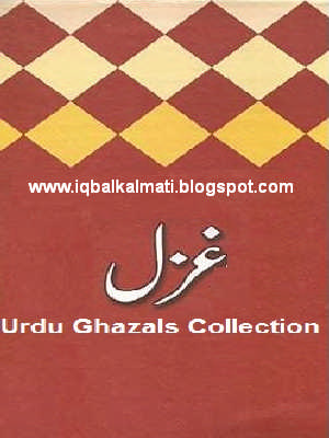 Urdu Ghazals Poetry Collection PDF Free Download - Free ...