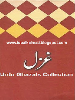 Urdu Ghazals Collection  PDF Free Download