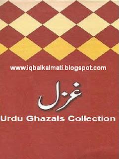 Urdu Ghazals Collection  PDF Free Download