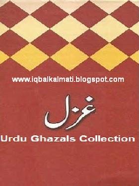 Urdu Ghazals Poetry Collection  PDF Free Download
