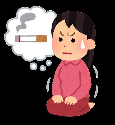 いろいろな禁煙のイラスト(女性・イライラ)