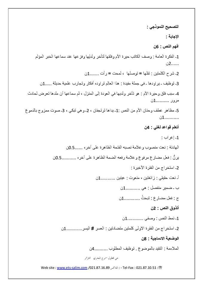 الفرض الاول للفصل الاول في مادة اللغة العربية اولى متوسط مع التصحيح
