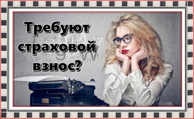 Наборщик текста на дому и страховой взнос - отзывы, лохотрон!