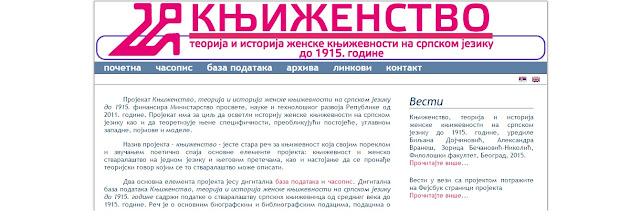 """Jubilarni peti broj časopisa """"Knjiženstvo"""""""