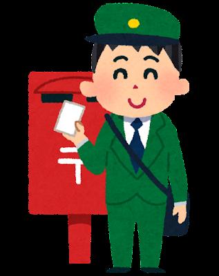 郵便局員のイラスト