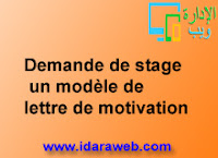 Demande de stage lettre de motivation