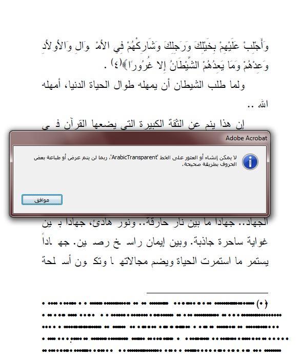 حل مشكلة عدم ظهور بعض الخطوط العربية في ملفات pdf - تحوت وحتحور