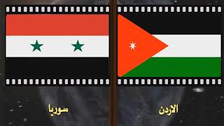 لعبة سوريا و الأردن بث مباشر اليوم