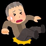 尻もちのイラスト(お爺さん)