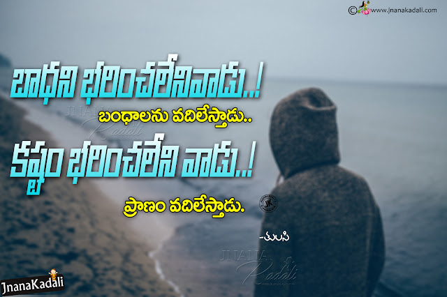 best telugu life quotes, daily telugu success quotes, realistic words on life in telugu