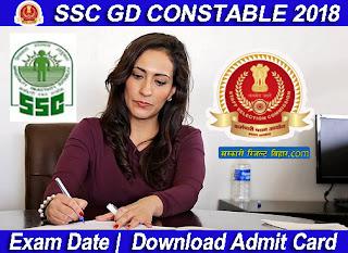 SSC Constable GD Admit Card 2018, Download GD Constable Hall Ticket @ssc.nic.in  एसएससी जीडी एडमिट कार्ड डाउनलोड    एसएससी कांस्टेबल जीडी ऑनलाइन आवेदन