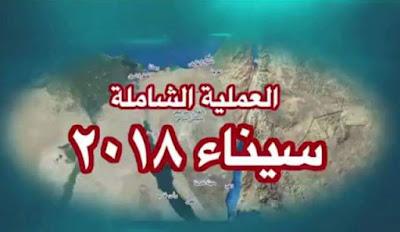 العملية سيناء 2018