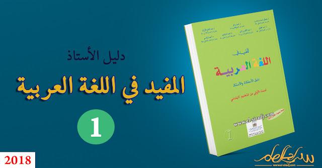 دليل الأستاذ المفيد في اللغة العربية المستوى الأول - 2018