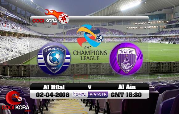 مشاهدة مباراة العين الإماراتي والهلال السعودي اليوم 2-4-2018 في دوري أبطال آسيا