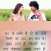 Latest New Love Shayari  in Hindi - Love Shayari whatsapp & facebook