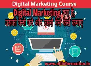 Digital Marketing kya hai। digital marketing Course kaise kare in hindi