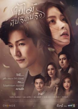 Chiếc Lá Cuốn Bay - Bai Mai Tee Plid Plew (2019)