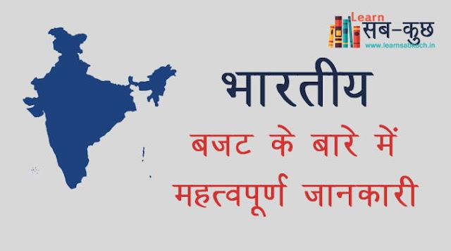 भारत का केन्द्रीय बजट और महत्वपूर्ण बातें