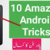 Top 10 New  Android Mobile Tips and Tricks 2018  in  Hindi