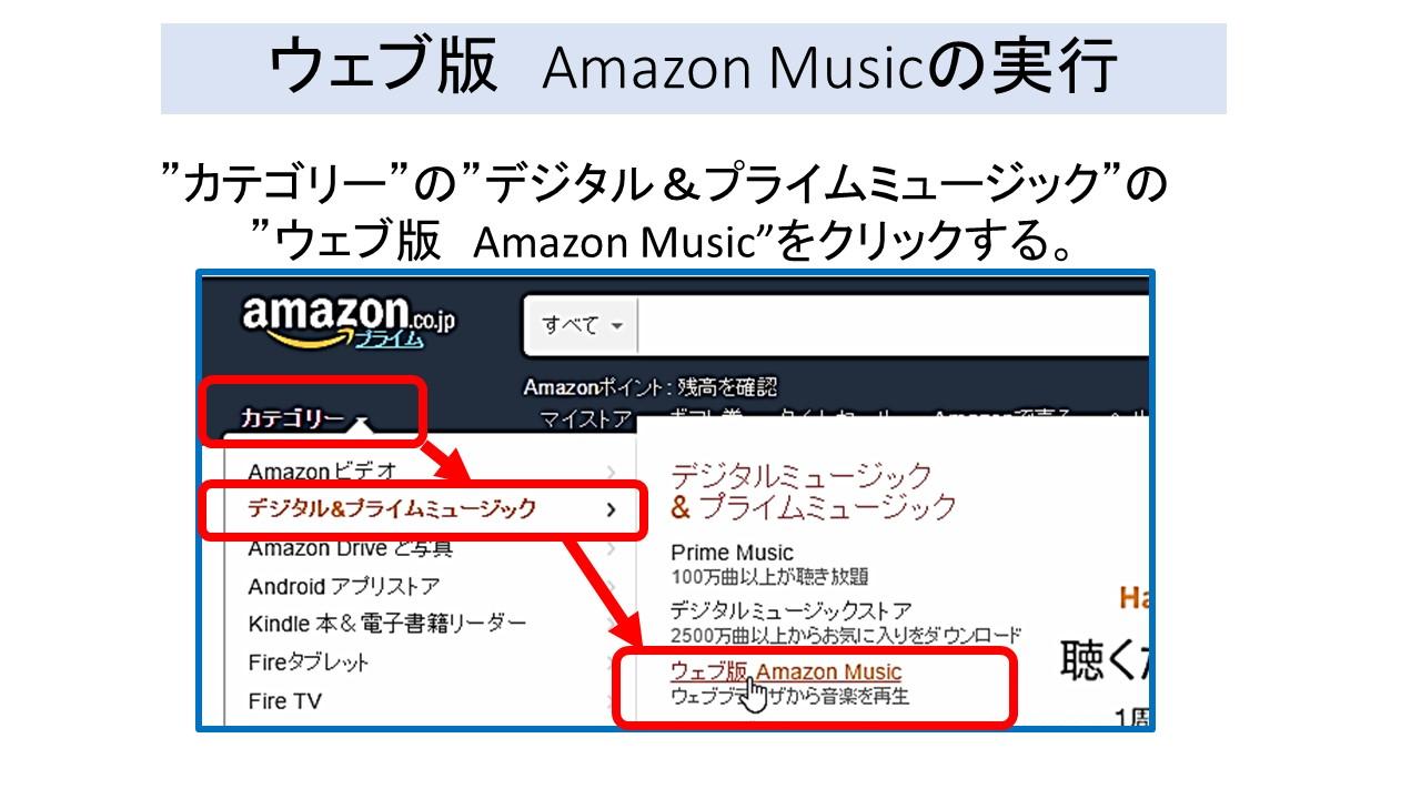 アマゾン プライム ミュージック ダウンロード