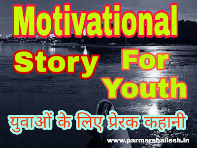 motivational story for youth