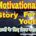 Motivational story for youth in hindi युवाओं के लिए प्रेरक कहानी