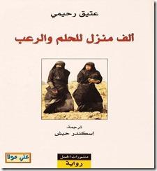 كتاب الف منزل للحلم والرعب pdf للتحميل برابط مباشر