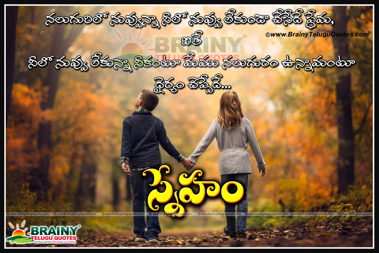 Nice Quotes About Friendship Telugu Best Friendship Poetry Good Morning Wishes And Wallpapers