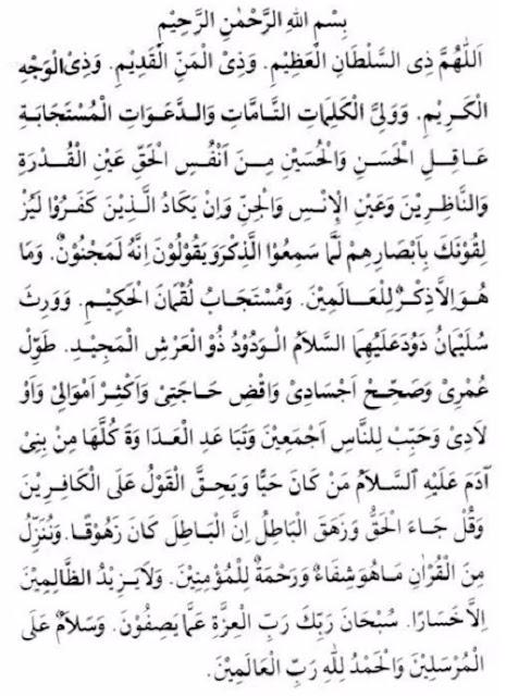 Bacaan Doa Nurbuat, Bahasa Arab, Latin, Khasiat & Artinya