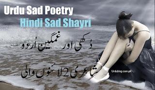 Urdu Hindi Sad Poetry and Shayari