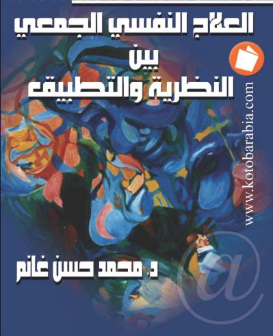العلاج النفسي الجمعي  PDF