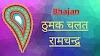 भजन - ठुमक चलत रामचन्द्र बाजत पैजनियां
