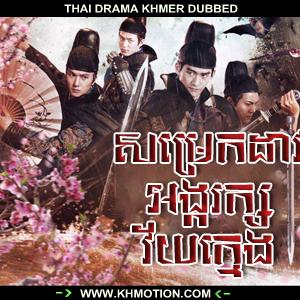 Somrek Dav Angkreak Vey Kmeng