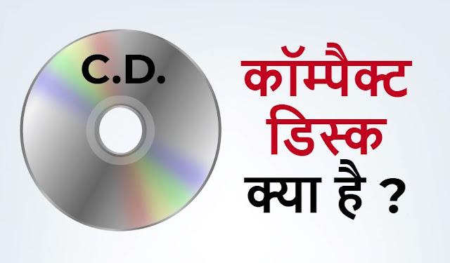 कॉम्पैक्ट डिस्क क्या है - What is Compact Disc in Hindi