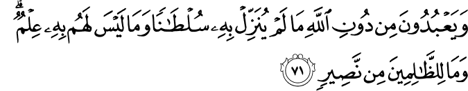 Surat Al Hajj ayat 71