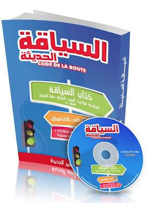 تعليم السياقة بالمغرب pdf