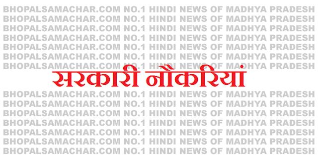 SARKARI NAUKRI | 6000 रिक्त पदों के लिए NHM में भर्ती शुरू, आवेदन करें