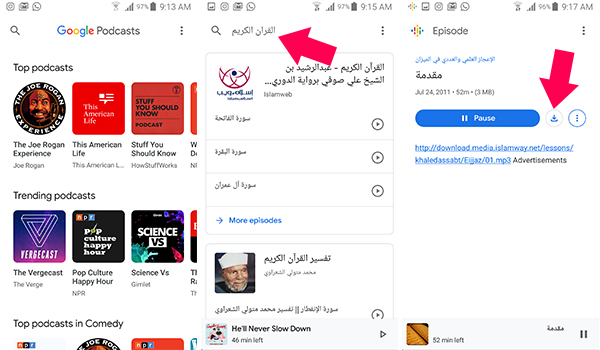 يمكنك البحث عن البودكاست المفضل لديك من خلال تطبيق Google Podcasts