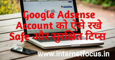 Google AdSense Account Safe Kaise Rakhe