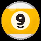 ビリヤードボールのイラスト(9)
