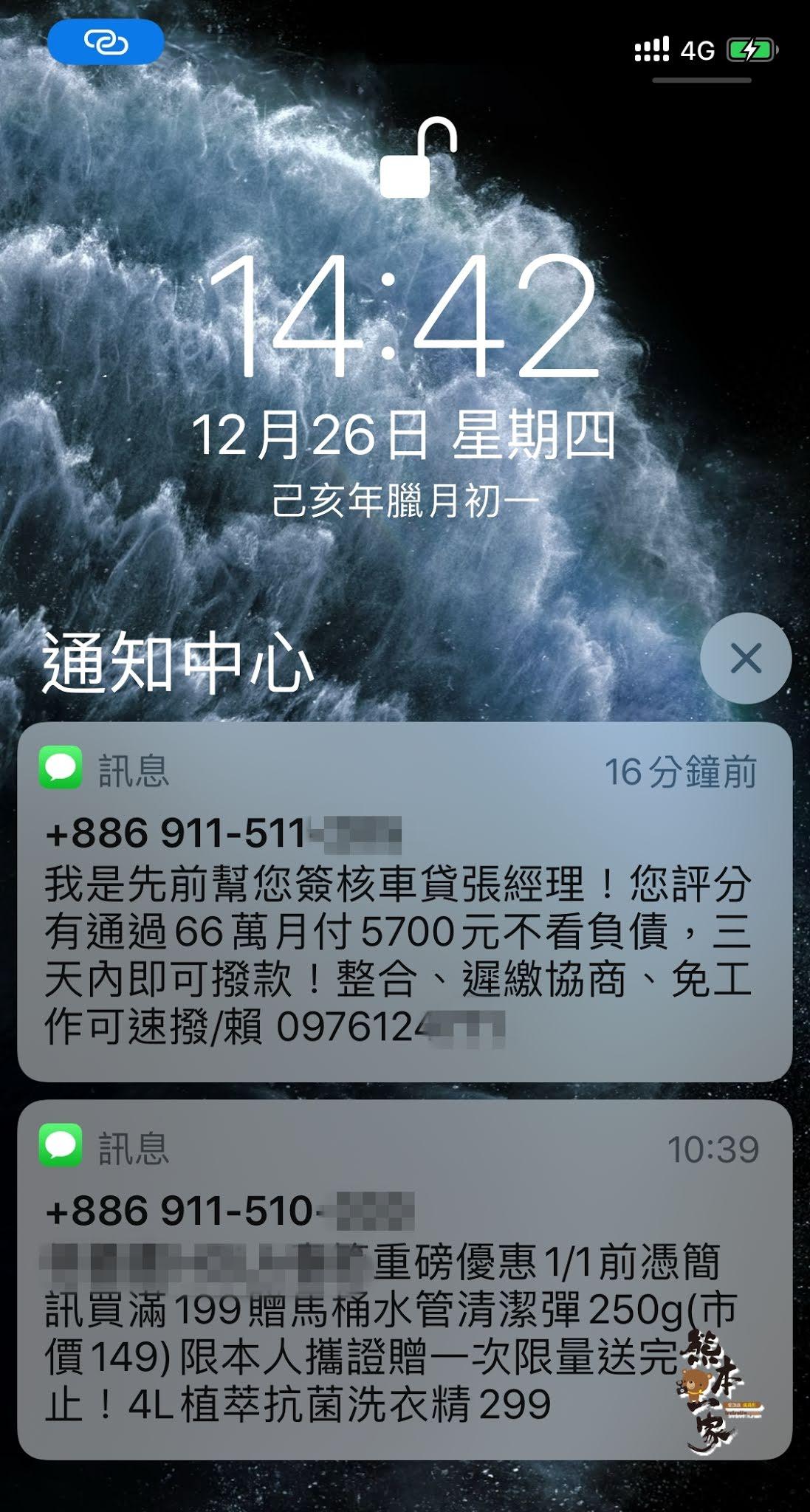 如何不再被未知簡訊廣告騷擾|iPhone封鎖簡訊免安裝第三方App超方便