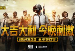 Download PUBG Mobile 0 12 5 Lightspeed Chinese Version with New Map