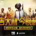 Download PUBG Mobile 0.12.5 Lightspeed Chinese Version with New Map, Weapons, and Vehicle and More
