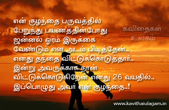 Tamil Dad's Quotes And Kavithai About Father (appa)